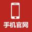企业官网专用-手机官网